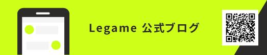 LEGAME公式ブログ