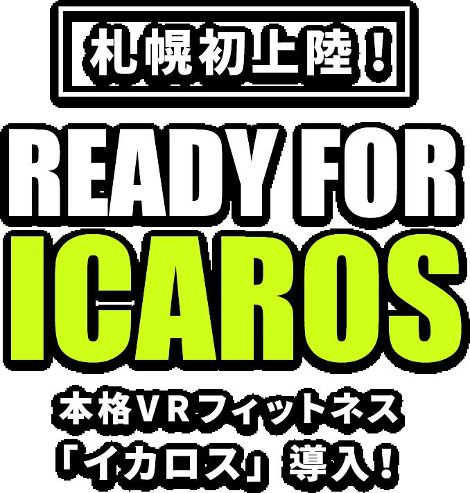 本格VRフィットネス「イカロス」導入