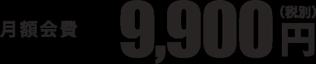 9900円