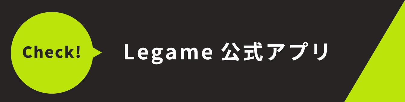 Legame公式アプリ