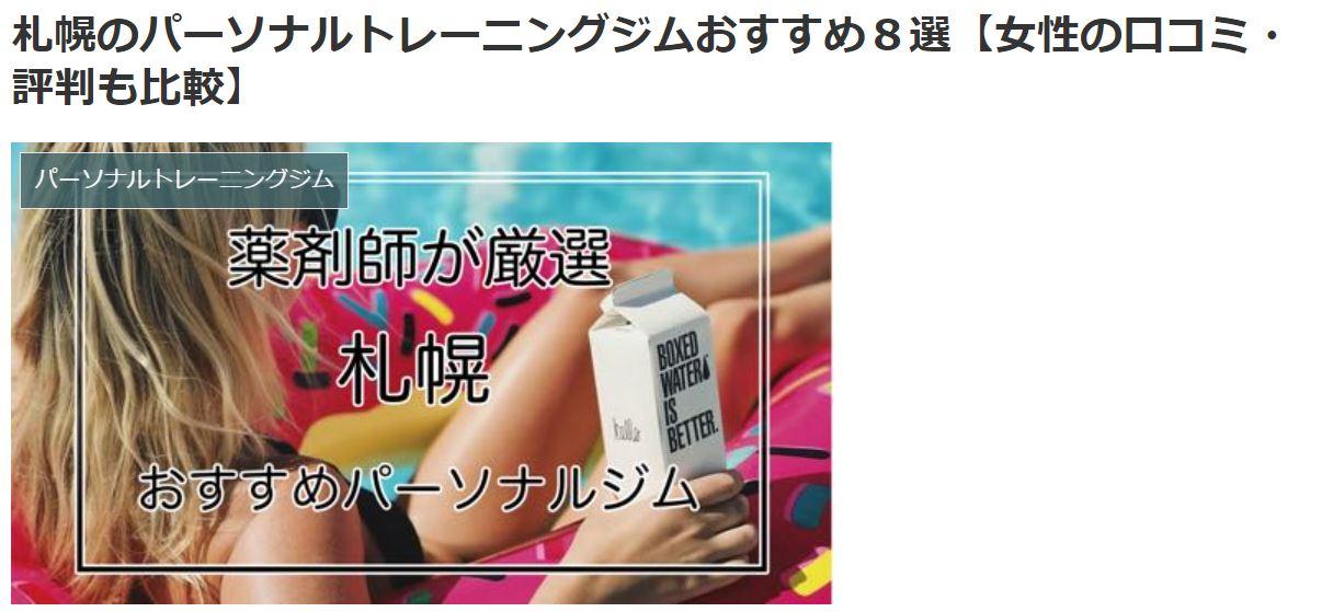 札幌のパーソナルトレーニングジムおすすめ8選の記事に選出されました!